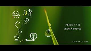 映画『時の絲ぐるま』を来月公開
