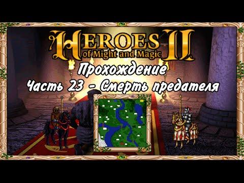 Скачать игры через торрент на пк герои меча и магии 5