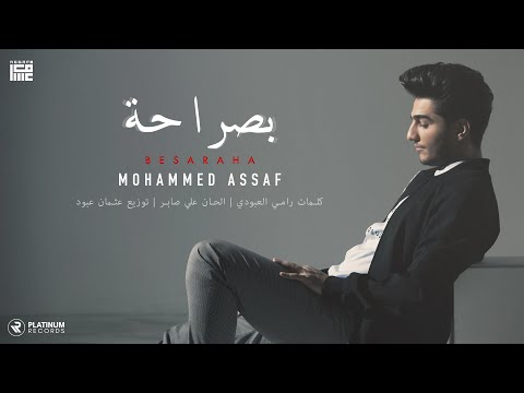 """""""بصراحة"""" لمحمد عساف تقترب من المليون الثالث خلال ثلاثة أيام"""