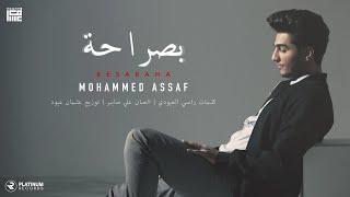 تحميل اغاني Mohammed Assaf - Besaraha Lyric Video - محمد عساف - بصراحة MP3