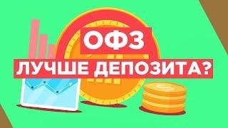 Что такое облигации ОФЗ? / Минфин просит в долг