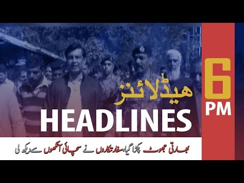 ARYNews Headlines |Hospital's VIP room declared sub jail for Nawaz Sharif| 6PM | 22 Oct 2019