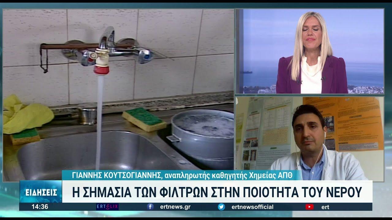 Εμφιαλωμένο νερό πρέπει να πίνουν οι κάτοικοι της Αρναίας συνιστούν οι ειδικοί | 19/10/21 | ΕΡΤ