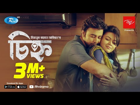 Chinho (চিহ্ন) | Ft. Afran Nisho, Nabila | Mizanur Rahman Aryan | Bangla New Romantic Natok 2020