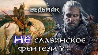 Ведьмак - НЕ славянское фентези?