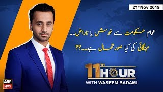 11th Hour | Waseem Badami | ARYNews | 21 November 2019