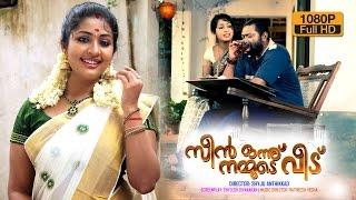 SCENE 1 NAMMUDE VEEDU Malayalam Full Movie  Navya Nair Lal  Family Entertainer Movie  HD 1080