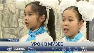 Для карагандинских школьников провели музейный урок
