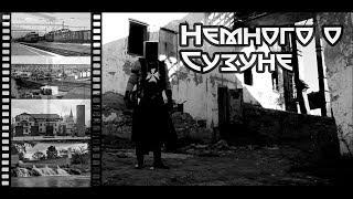 Небольшой ролик о посёлке Сузун (Новосибирская область)