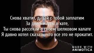 KAGRAMANOV   ТАНЦУЙ, ПАНТЕРА (Текст песни, слова песни, караоке)