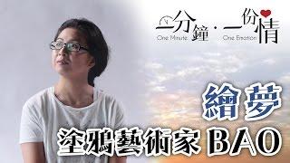 繪夢 - 塗鴉藝術家BAO