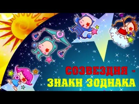 Музыкальный мультфильм: детям о созвездиях и знаках зодиака в стихах.