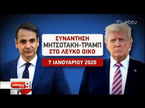 Στις 7 Ιανουαρίου η συνάντηση Τραμπ-Μητσοτάκη στις ΗΠΑ | 02/12/2019 | ΕΡΤ
