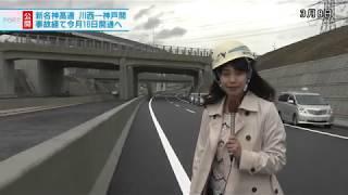 「新名神」川西―神戸間を公開2018年3月8日