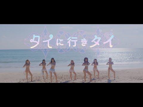 『タイに行きタイ』フルPV ( READY TO KISS #ReadyToKiss )