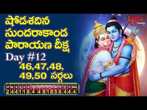 Sodasadina Sundarakanda Parayana Deeksha | Day 12 | Sundarakanda Sarga 46 to 50 | BhaktiOne