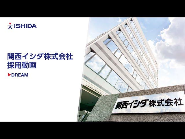 関西イシダ株式会社 採用動画「recruit movie DREAM」