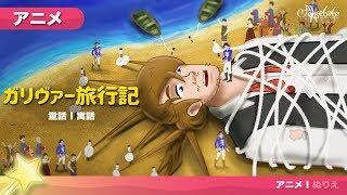 ガリヴァー旅行記 (Gulliever's Travels) | ェル 新しいアニメ | 子供のためのおとぎ話