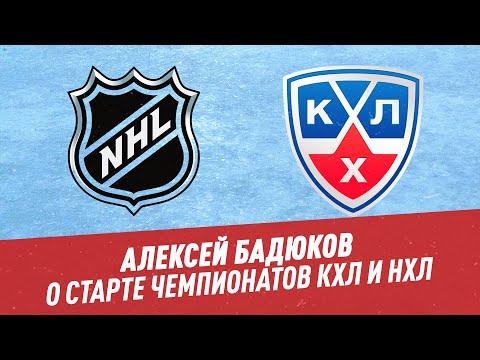 Алексей Бадюков о старте чемпионатов КХЛ и НХЛ - Мастера спорта