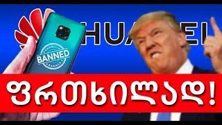 აღარ იყიდო Huawei !? 🔴