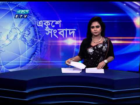 12 PM News || দুপুর ১২টার সংবাদ || 01 Aug 2021 || ETV News