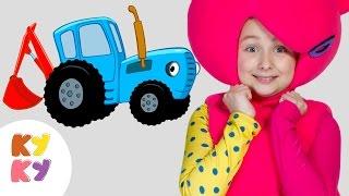 КУКУТИКИ и СИНИЙ ТРАКТОР - Что ты делал Синий трактор - Песенка мультик для детей,малышей про машины