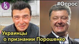 Порошенко не любит деньги? Реакция украинцев
