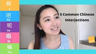 5 Common Chinese Interjections to Add Tonal Color -啊(a) 吧(ba) 呢(ne) 啦(la) 嘛(ma)