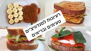 מתכון ל4 סנדוויצים מתוקים טעימים ובריאים