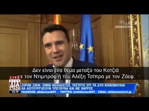 Η αποκλειστική συνέντευξη του Ζόραν Ζάεφ στην «Άλλη Διάσταση» | 20/12/18 | ΕΡΤ