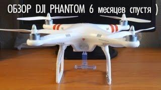 Квадрокоптер DJI Phantom, Обзор и советы - 6 месяцев спустя.