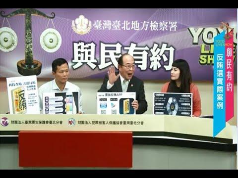 正聲廣播電臺「司法保護業務推廣」單元-反賄選實際案例宣導(108年10月29日)