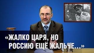 «Жалко царя, но Россию ещё жальче...»