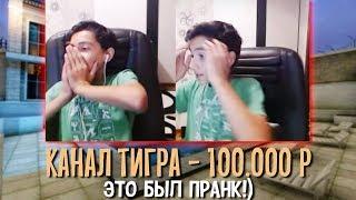 ЗАДОНАТИЛ ШКОЛЬНИКУ 100.000 РУБЛЕЙ // ПРАНК ДОНАТОМ НА СТРИМЕ