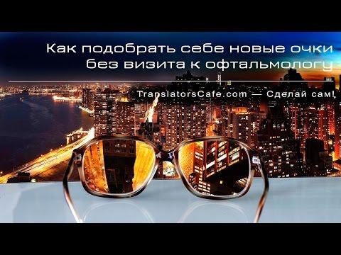 Коррекция зрения линзами icl