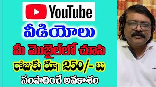 Work from Home | Part Time Jobs | Earn Money Online by watching YouTube Videos | Anil Aluri