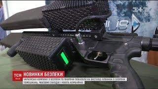 У Києві показали новинки з охорони помешкань і масових заходів