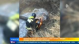 Нефтяное пятно обнаружено в реке Ангара