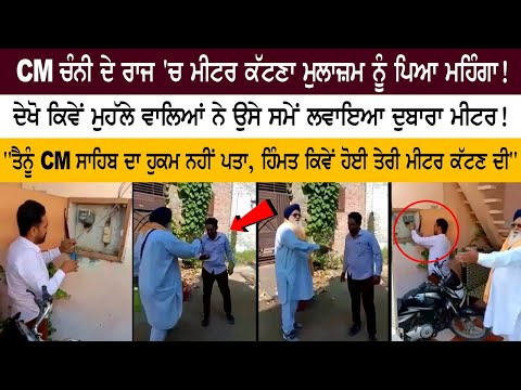 CM Charanjit Singh Channi Statement on Electricity bill Impact on Punjab Poor People 's
