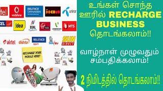சொந்தமாக recharge businees தொடங்கலாம்|multi recharge network tamil|get new tamil|tamilallinall