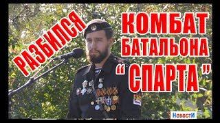 Комбат батальона Спарта разбился в Донецке, 1080р