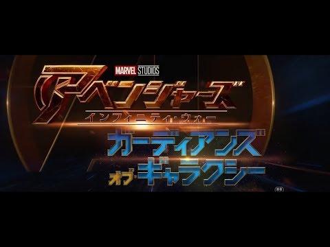 《復仇者聯盟3:無限之戰》日本戰隊風片頭