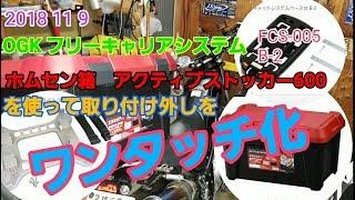2018 11 9【超便利!】バイクのホムセン箱を取り付け外しワンタッチ化