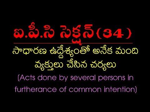 IPC SECTION 34  in Telugu