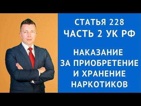 Ст 228 ч 2 УК РФ наказание за приобретение и хранение наркотиков. Адвокат по наркотикам