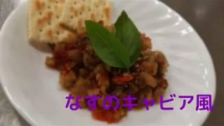 宝塚受験生の美容・夏バテ対策レシピ〜なすのキャビア風〜のサムネイル