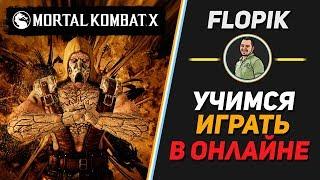 Mortal Kombat X. Брутальный стрим. Не для слабонервных.