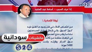 (روقة اقتصادية.!) - عمود الصحفي أسامة عبدالماجد - مانشيتات سودانية