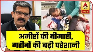Why Should Poor Suffer Due To Coronavirus? | With Sumit Awasthi | ABP News