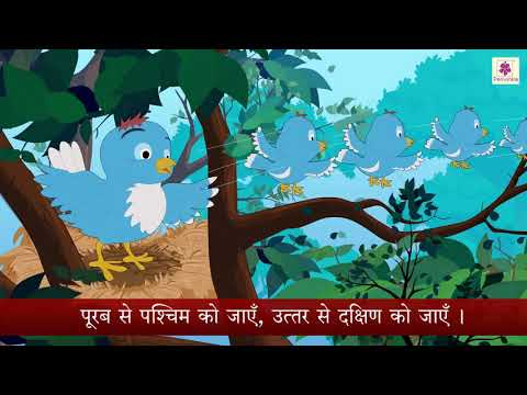 Ek Chidiya Ke Bachhe Char | Nursery Rhyme in Cartoon By Pocket